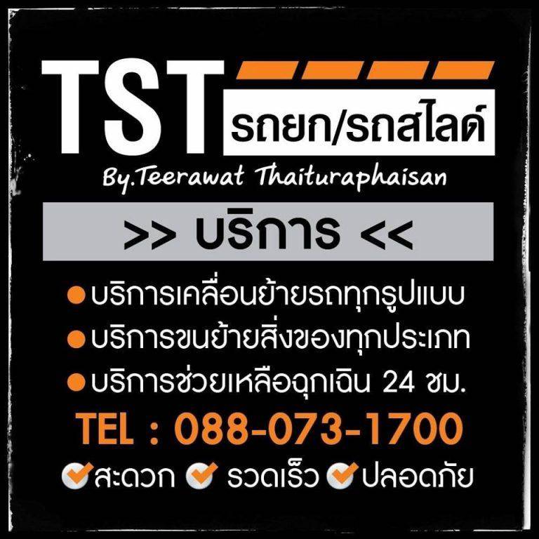 TST-RodyokSisaket (13)